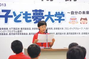 ▲学生を代表して、鑓水さんが講座を振り返り、将来への夢を話しました